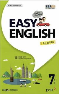 EASY ENGLISH(방송교재 2015년 07월)