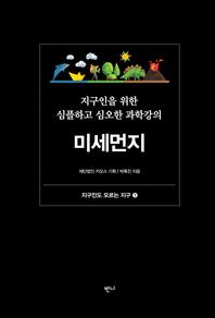 지구인을 위한 심플하고 심오한 과학강의, 미세먼지 (렉처 사이언스 KAOS 04)