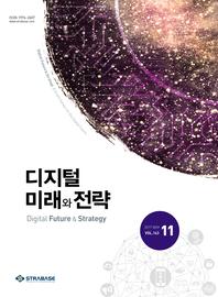 디지털 미래와 전략(2017년 11월호 Vol.143)