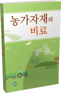 농가자재와 비료