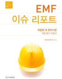 EMF 이슈리포트 제2호