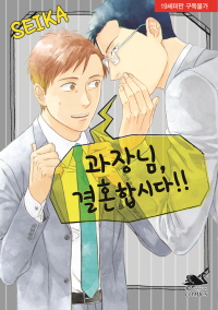 [블랙스완] 과장님, 결혼합시다!!