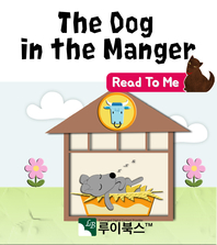 The Dog in the Manger - 인터랙티브 읽어주는 동화책