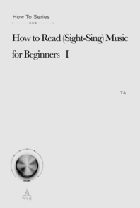How to Read (Sight-Sing) Music for  Beginners ?