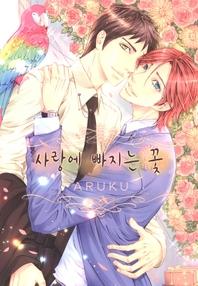 [B-가든]사랑에 빠지는 꽃