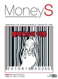 머니S 2018년 8월 554호 (주간지)