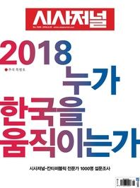 시사저널 2018년 9월 1509호(추석특별호) (주간지)