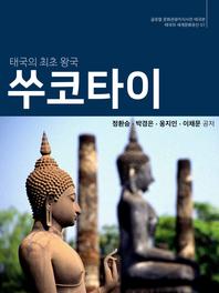 타이의 최초 왕국, 쑤코타이