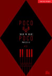 POCO A POCO(포코 아 포코). 1
