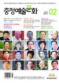 충청예술문화 2019년 2월(통권83호)