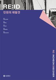 RE ID 인천의 재발견
