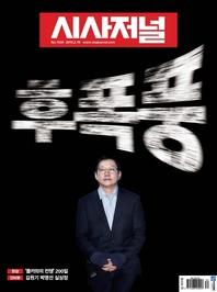 시사저널 2019년 02월호 1530호