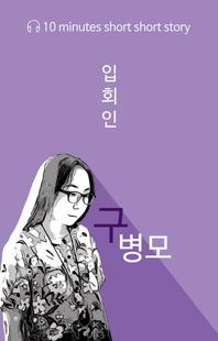 입회인(e오디오북)