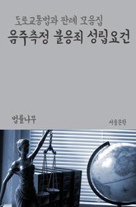 음주측정 불응죄 성립요건 (도로교통법과 판례 모음집)