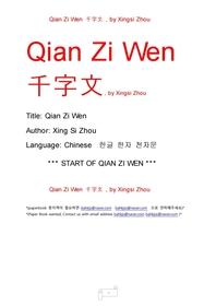 천자문; 한자. 한글.Qian Zi Wen by Xingsi Zhou