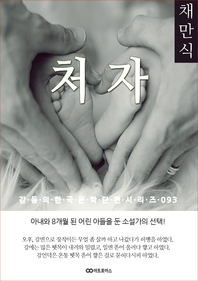 채만식 처자. 감동의 한국문학단편시리즈 093