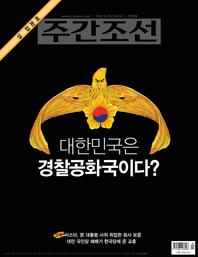 주간조선 2592호 (2020년 01월 20일)