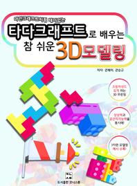 타다크래프트로 배우는 참 쉬운 3D모델링