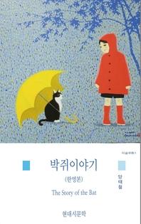 박쥐이야기(한영본)