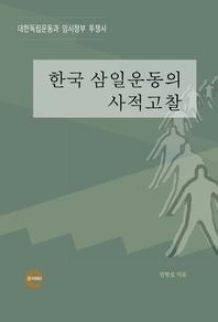 한국 삼일운동의 사적고찰
