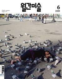 월간 미술 2020년 06월호