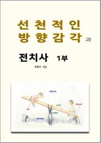 선천적인 방향감각과 전치사 1부