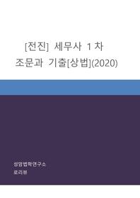 [전진] 세무사 1차 조문과 기출[상법](2020)