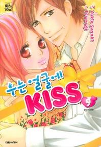 우는 얼굴에 KISS. 9 (완결)