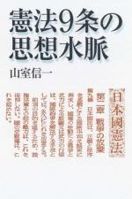 [해외]憲法9條の思想水脈