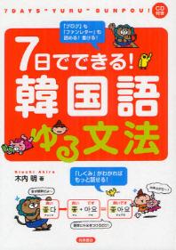 7日でできる!韓國語ゆる文法 (CD없음)