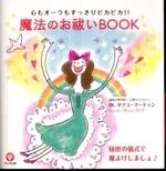 魔法のおはらえいBOOK 心もオ-ラもすっきりピカピカ!!