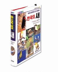 한국의 새(원색도감)