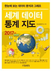 세계 데이터 통계 지도(2017)