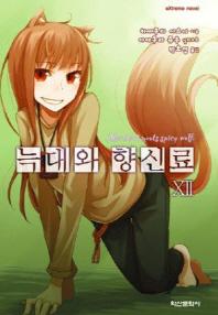 늑대와 향신료. 12(익스트림 노벨(Extreme Novel))