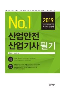 산업안전산업기사 필기(2019)(NO. 1)