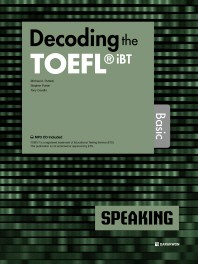 Decoding the TOEFL iBT SPEAKING Basic(CD1장포함)