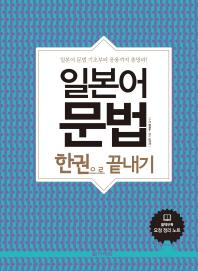 일본어 문법 한권으로 끝내기