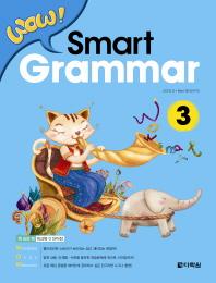 Smart Grammar. 3(Wow)