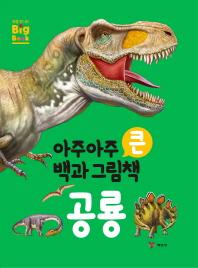 아주아주 큰 백과 그림책 공룡(양장본 HardCover)