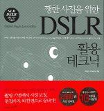 DSLR 활용 테크닉(쨍한 사진을 위한)
