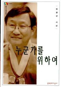 누군가를 위하여(문지스펙트럼:한국문학선 11)