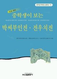 박씨부인전 전우치전 (중학생 독후감 필독선 70)