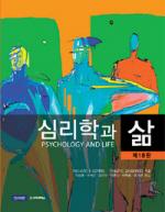 심리학과 삶(18판)