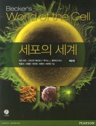 세포의 세계