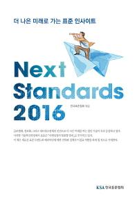 Next Standards(넥스트 스탠다드)(2016)