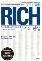 리치: 부자의 탄생 (1판 3쇄)