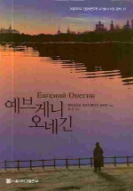 예브게니 오네긴(인문학연구원 고전총서서양-문학 23)