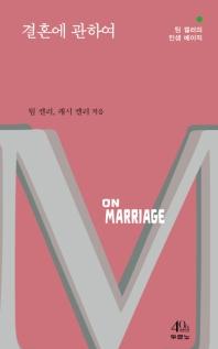 결혼에 관하여
