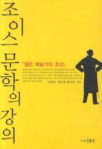 조이스 문학의 강의