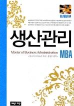 생산관리(개정판)(BIZ MBA 4)